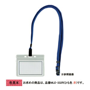 マイティループエコノミー名札 名刺型 1枚入 MLE-332 R 赤 【厨房館】
