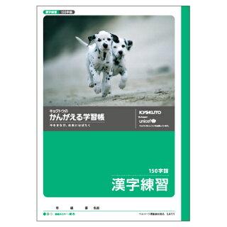 キョクトウ・アソシエイツ漢字練習(150字)L411【厨房館】
