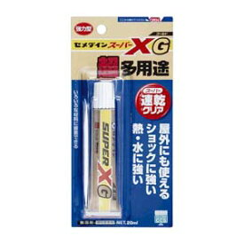 セメダイン スーパーXゴールド クリア P20ml AX-014 【厨房館】