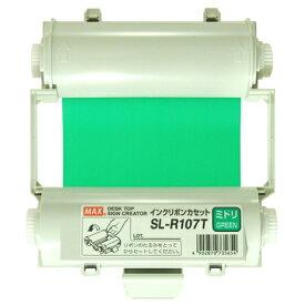 マックス ビーポップリボン SL-R107T 緑 IL90546 ミドリ 【厨房館】