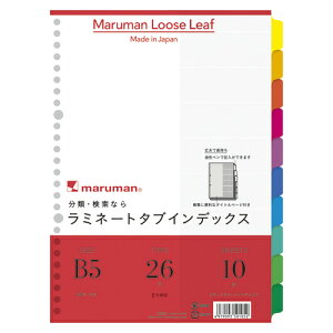 ラミネートタブインデックス 26穴 LT5010 【厨房館】