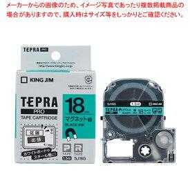 「テプラ」PRO SRシリーズ専用テープカートリッジ マグネットテープ 1.5m SJ18G 緑 黒文字 【厨房館】