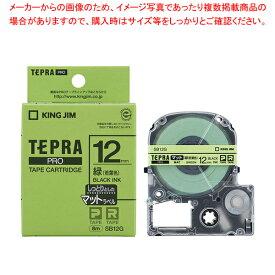 「テプラ」PRO SRシリーズ専用テープカートリッジ マットラベル 8m SB12G 緑(若葉色) 黒文字 【厨房館】