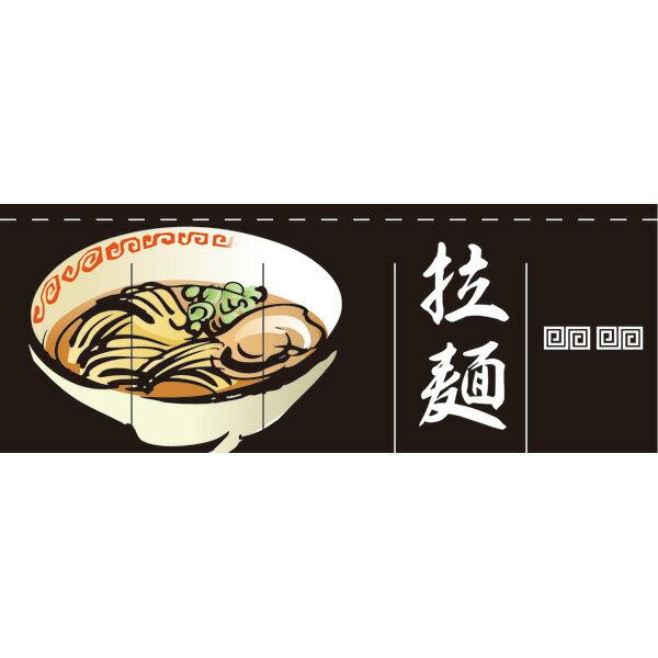 のれん 旗 のれん拉麺 【 キャンセル/返品不可 】 【厨房館】
