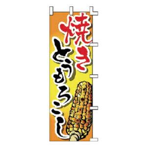 のぼり 焼きとうもろこし 【受注生産品/納期約2週間】