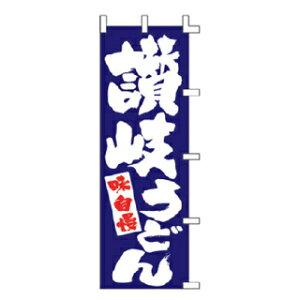 のぼり 讃岐うどん 味自慢 【受注生産品/納期約2週間】
