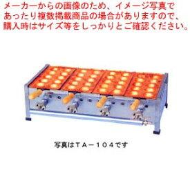 【 業務用 】 ガス式明石焼き器 10穴用 5連 TA-105 プロパン(LPガス)【 メーカー直送/後払い決済不可 】【厨房館】