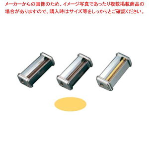 【まとめ買い10個セット品】パスタマシンATL150用カッター 000336 3.5mm Linguine【 ピザ・パスタ 】 【厨房館】