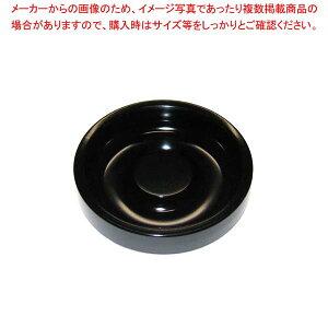 ループ灰皿 中 I-18 黒【 卓上小物 】 【厨房館】