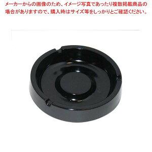 スタック灰皿 I-8 黒【 卓上小物 】 【厨房館】