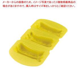 【まとめ買い10個セット品】 【 業務用 】アサヒ ソフト食シリコン型 エビフライ型ASE-Y イエロー
