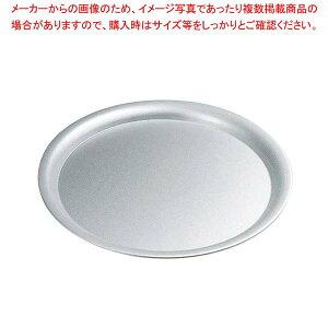 アルマイト アジロ 丸盆 30cm【 カフェ・サービス用品・トレー 】 【厨房館】