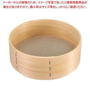 【まとめ買い10個セット品】木枠 ステン張 そば粉フルイ 7寸(60メッシュ)【 うらごし・粉ふるい 】 【厨房館】