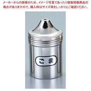 【まとめ買い10個セット品】 IK 18-8 調味缶 大 ゴマ缶 φ70×125 【厨房館】【 調味料入 】