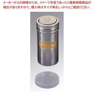 【まとめ買い10個セット品】IK 18-8 ロング 調味缶 P缶 φ56×115【 調味料入 】 【厨房館】