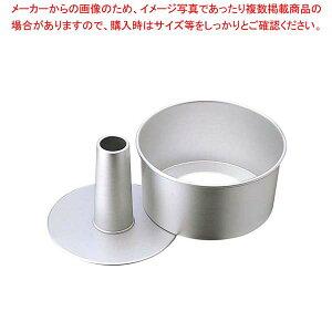 【まとめ買い10個セット品】 アルミ シフォンケーキ型 10cm 【厨房館】