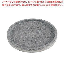 【 業務用 】長水 遠赤 石焼ステーキ&ピザプレート 補強リング付 20cm