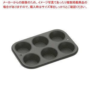 【まとめ買い10個セット品】Black マドレーヌ型 マフィンパン型 6P No.5068【 製菓・ベーカリー用品 】 【厨房館】