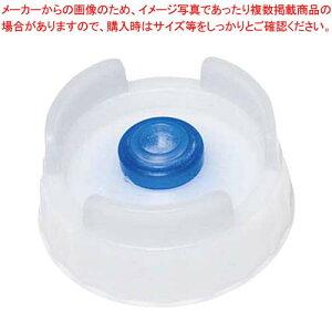 FIFO(フィフォ)ボトル ディスペンサー用替大量キャップ 青【 ディスペンサー・ドレッシングボトル 】 【厨房館】