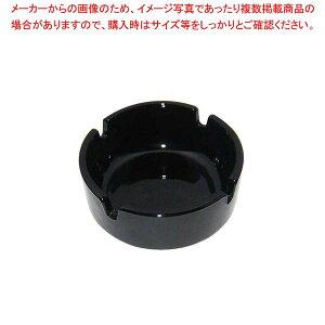 【まとめ買い10個セット品】アンピラブル スタック灰皿 55878 小 ブラック φ85【 卓上小物 】 【厨房館】