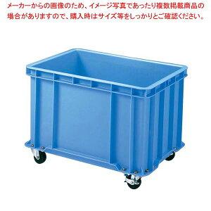 セキスイ ボックスコンテナー S-100 キャスター付 青【 運搬・ケータリング 】 【厨房館】