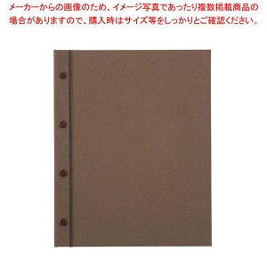 えいむ ホック式クロスメニューブック HB-301 ダークブラウン【 メニュー・卓上サイン 】 【厨房館】