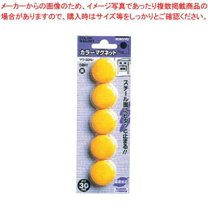 【まとめ買い10個セット品】コクヨ カラーマグネット マク-30NB(5入)青【 店舗備品・インテリア 】 【厨房館】