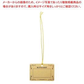 シンビ ボトルキーパー(50枚入)BM-99 ゴールド 【厨房館】ワイン・バー用品