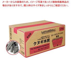 ロータスグリル用 くぬぎ炭 2.5kg 【厨房館】