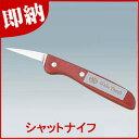 【 業務用 】シャットナイフ