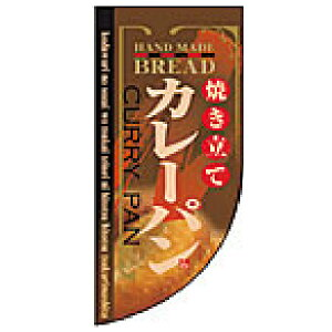 【 Rフラッグ ミニ [5]4006 カレーパン 】【 厨房器具 製菓道具 おしゃれ 飲食店 】 【厨房館】