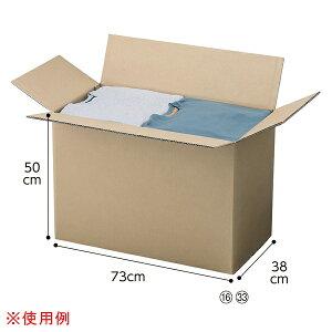 重梱包用ダンボール73×38×50cm30枚 【厨房館】