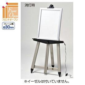 アルミフレームLEDライティングボード B1 ブラック (船便価格) 【厨房館】