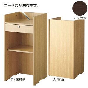 木製スリムレジ台 H90cm ダークブラウン 【厨房館】