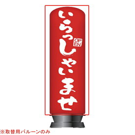 【旧商品】エア看板スリム型 OPEN/イラッシャイマセ 取替用 バルーン 1枚 【厨房館】