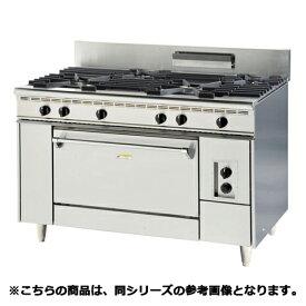 フジマック ガスレンジ(内管式) FGRAS151260 【 メーカー直送/代引不可 】【厨房館】