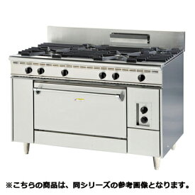 フジマック ガスレンジ(内管式) FGRNS186043 【 メーカー直送/代引不可 】【厨房館】