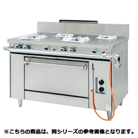 フジマック ガスレンジ(外管式) FGRSS127520 LPG(プロパンガス)【 メーカー直送/代引不可 】【厨房館】