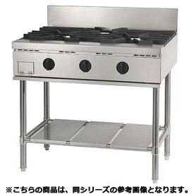 フジマック ガステーブル(立消え安全装置付) FGT126032SB 12A・13A(天然ガス)【 メーカー直送/代引不可 】【厨房館】