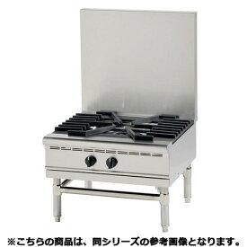 フジマック ガスローレンジ FGTLS1275 LPG(プロパンガス)【 メーカー直送/代引不可 】【厨房館】