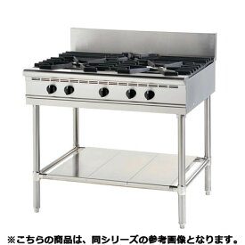 フジマック ガステーブル(内管式) FGTNS127532 LPG(プロパンガス)【 メーカー直送/代引不可 】【厨房館】