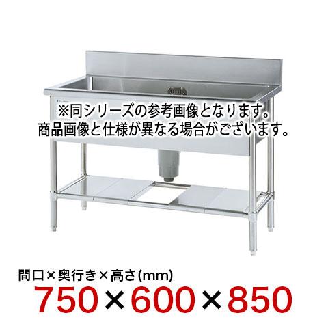 フジマック 一槽シンク(スタンダードシリーズ) FS7560 【 メーカー直送/代引不可 】【厨房館】