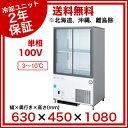 【 業務用 】福島工業 フクシマ 冷凍機内蔵型 リーチインショーケース 幅630mm 奥行450mmタイプ CRU-060GSWSR