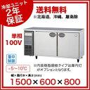 【 業務用 】福島工業 フクシマ 業務用冷蔵庫 幅1500mm 奥行600mmタイプ YRC-150RE2