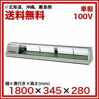 ホシザキ恒温高湿ネタケース(LED照明付/ステンレスタイプ)FNC-180BS-R(L)【メーカー直送/後払い決済不可】
