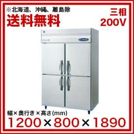 ホシザキ 冷凍冷蔵庫 HRF-120Z3【 メーカー直送/後払い決済不可 】