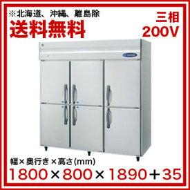 ホシザキ 冷凍冷蔵庫 HRF-180Z4F3【 メーカー直送/後払い決済不可 】