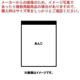【 業務用 】餡子 特上 小豆あん 5kg×4袋