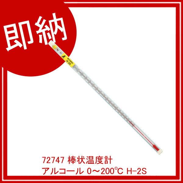 【即納】 72747 棒状温度計 アルコール 0〜200℃ H-2S 【厨房館】