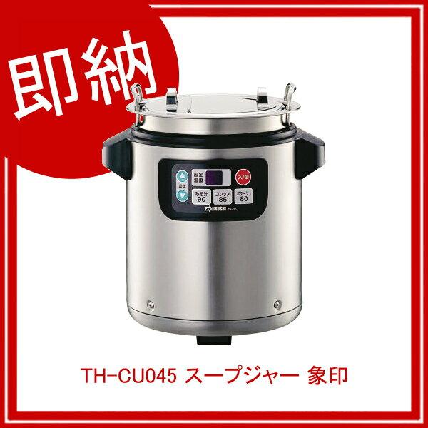 【即納】 TH-CU045 スープジャー 象印 【厨房館】